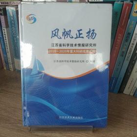 风帆正扬—江苏省科学技术情报研究所2010-2020年重大科研科研成果汇编