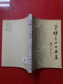 单曙光山水画集(作者签名本)