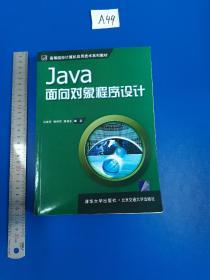 Java面向对象程序设计(高等院校计算机应用技术系列教材)