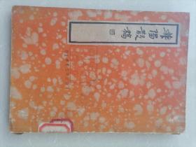 华阳散稿馆藏书