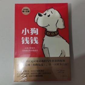 小狗钱钱(附赠免费亲子财商课+理财秘籍思维导图)