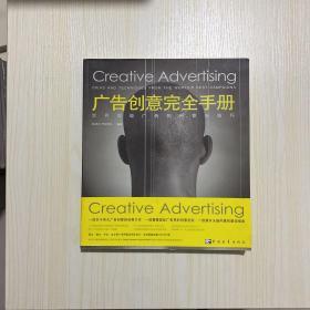 广告创意完全手册:世界顶级广告的创意与技巧