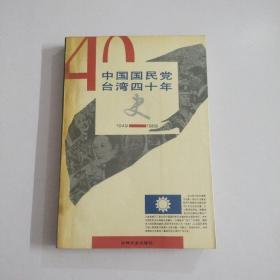 中国国民党台湾四十年史1949一一1989