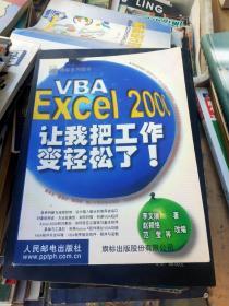 VBA/Excel 2000让我把工作变轻松了