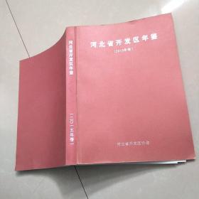 河北省开发区年鉴~2015年卷