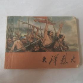 大泽烈火 (连环画)