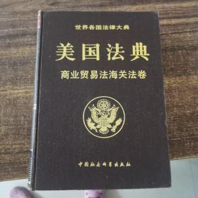 美国法典:商业贸易法海关法卷——世界各国法律大典
