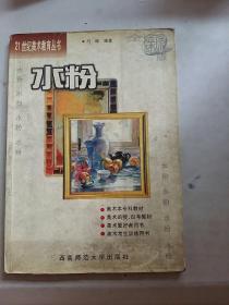 21世纪美术教育丛书-水粉