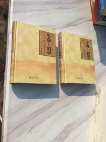 生命之科学(上下)16开精装本 2003年1版1印仅印8000套  郭沫若 译  清华大学教授梁光启藏书签名和发票