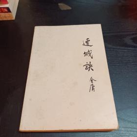 连城诀金庸作品集20