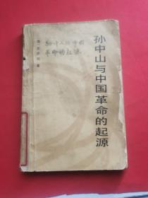 孙中山与中国革命 的起源