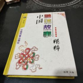 中国神话故事(精装)