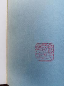 """不妄不欺斋藏品:潘受毛笔签名钤印本《海外庐诗》,签赠黄施民,有受赠者""""施民藏书""""朱文印,书内有少量圈注"""