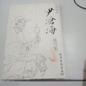 尹沧海速写集