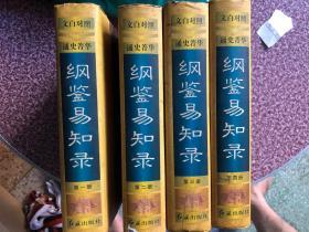 纲鉴易知录,精装,全四册,2400多页,管成学