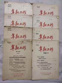 阜新工作1966年增刊2号3号  第9期第12期第13期第14期第15期