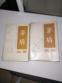 茅盾選集(第一卷 子夜 )茅盾選集 第二卷 蝕 鍛煉《2冊合售》