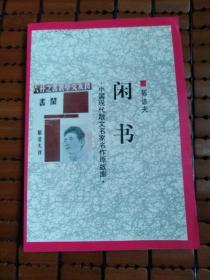 中国现代散文名家名作原版库:闲书(馆藏)