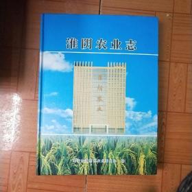 淮阴农业志