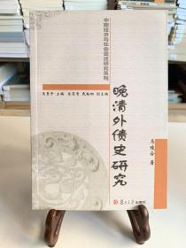 晚清外债史研究(首版一印)