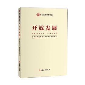 新发展理念案例选·开放发展❤ 中共中央组织部干部*** 党建读物出版社9787509909546✔正版全新图书籍Book❤