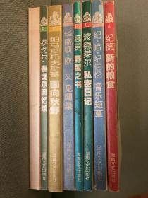 私密日记 野蛮之书 新的粮食 面向秋野 音乐短章 蒙田随笔 见闻录 泰戈尔回忆录8本合售