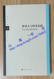 神圣人与神圣家政:阿甘本政治哲学研究(当代中国哲学丛书) 9787208165984