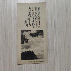 老照片:庐山仙人洞 李进同志摄影作品选