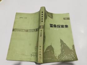 霍桑探案集(二)(正版现货,内页干净完整