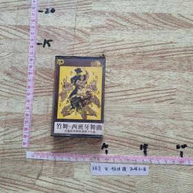 磁带:  竹舞·西班牙舞曲 太阳能乐精选第十九集  ,,立体声