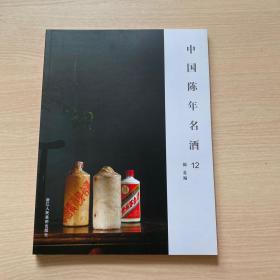 中国陈年名酒 12