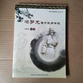 寿宁县传统文化丛书:冯梦龙寿宁民间传说