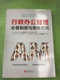 行政办公管理必备制度与表格范例、