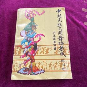 中国民族民间舞蹈集成四川卷