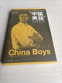 """中美关系中的""""中国男孩"""":卜励德回忆录"""