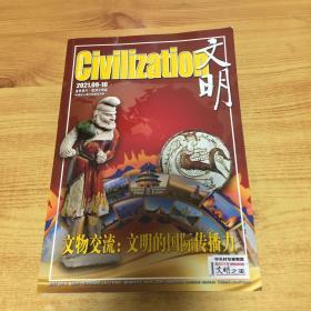 文明2021.9-10