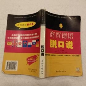 商贸德语脱口说(32开)平装本,2005年一版一印