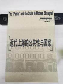 近代上海的公共性與國家