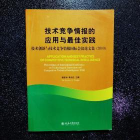 技术竞争情报的应用与最佳实践:技术创新与技术竞争情报国际会议论文集2010