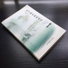 五十里水路到湘江