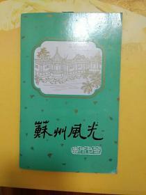 苏州风光木制书签7枚