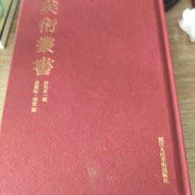美术丛书(全四十册)32开精装
