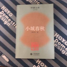 中国文库·文学类:小城春秋
