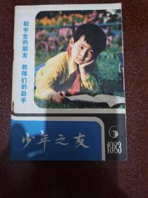少年之友(1983年第6期)