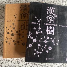 汉字树 2:身体里的汉字地图+5 汉字中的建筑与器皿