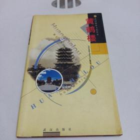 武汉旅游文化丛书:黄鹤楼