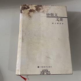 钟敬文文集.4.散文随笔卷