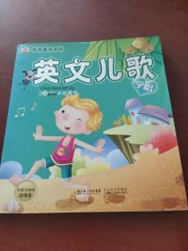 有声童书系列:学唱中文儿歌