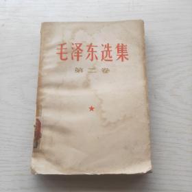 毛泽东选集 第二卷 (1966)