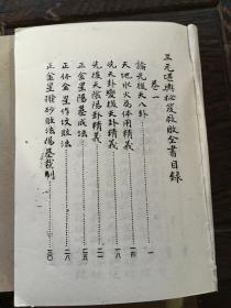 三元堪舆秘笈救贫全书(卷1-卷八二册全)